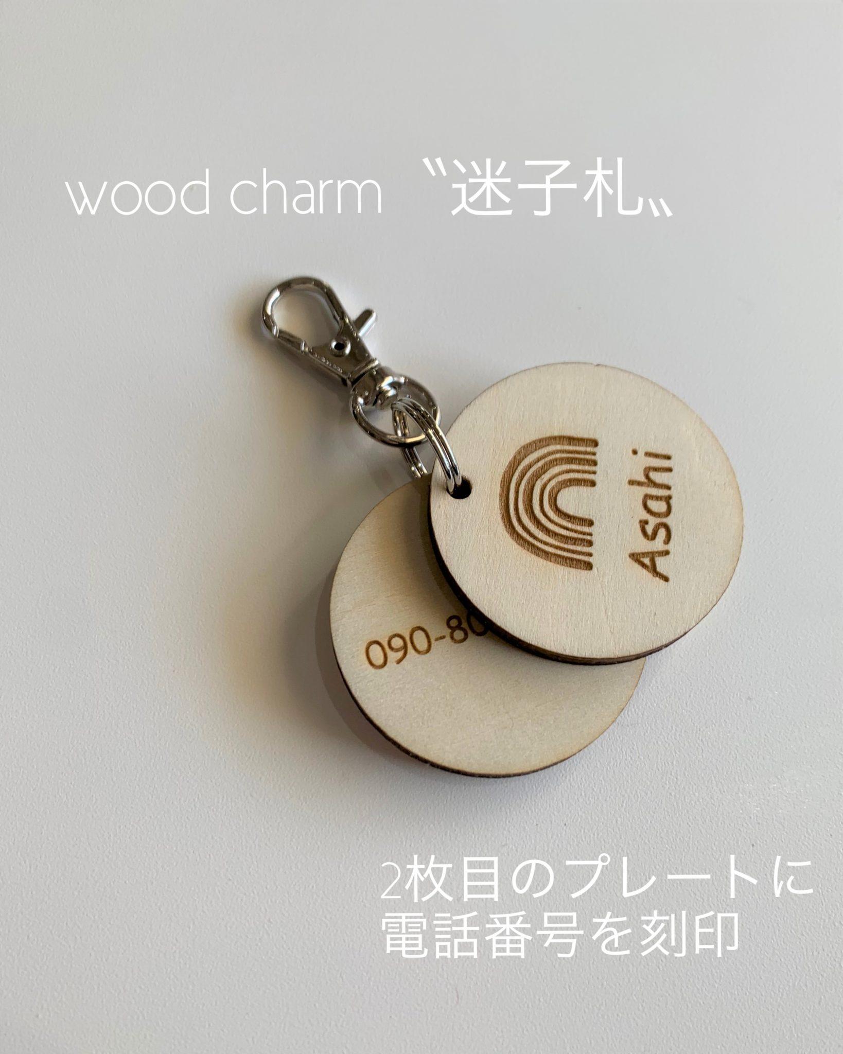 """wood charm """"迷子札"""""""